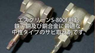 臭気改善 鉄・銅及び銅合金用中性サビ取り剤 エスクリーンS-800FR /佐々木化学薬品株式会社