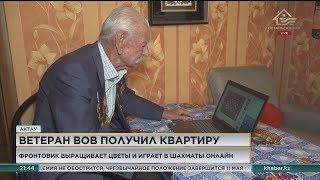 Ветеран ВОВ получил квартиру в Актау