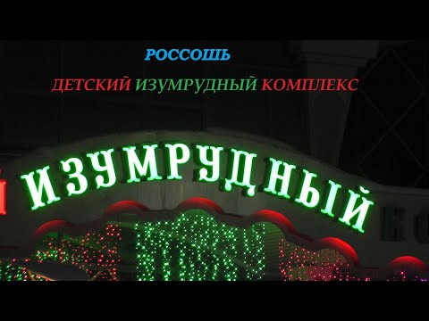 РОССОШЬ ИЗУМРУДНЫЙ ДЕТСКИЙ КОМПЛЕКС,январь 2019,обзор города Россошь