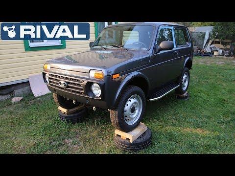 Новая Lada 4x4 - Установка красивых порогов RIVAL на Ниву