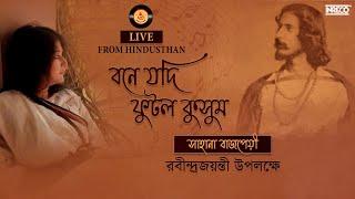 Rabindra Sangeet | Sahana Bajpaie | Bone Jodi Phutlo Kusum | Live From Hindusthan