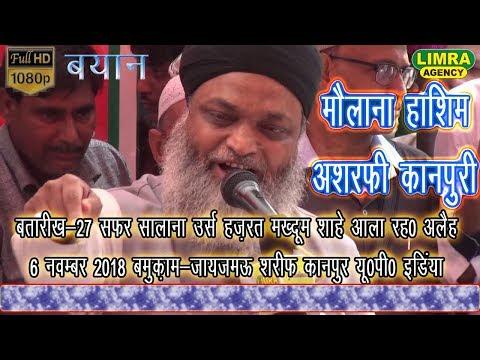 Maulana Hashim Ashrafi Kanpuri 6, November 2018  Kanpur HD India