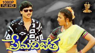 Prema Vijetha Telugu Movie Comedy Scene Full HD   Harish,Roja   Suresh Productions