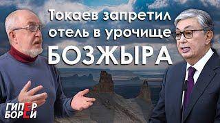 БОЗЖЫРА: Токаев запретил строить отель в урочище – ГИПЕРБОРЕЙ. Спецвыпуск