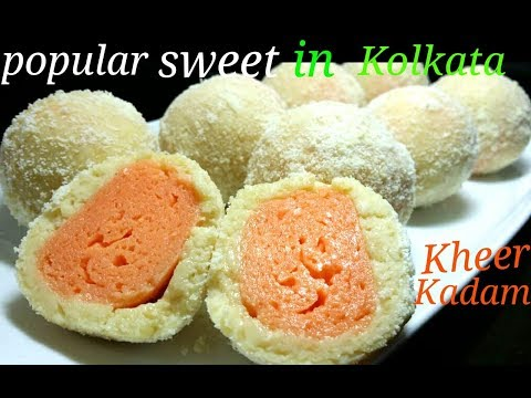 Kheer Kadam Sweet Recipe|Popular Sweet From Kolkata|Delicious Bengali Sweet Kheer Kadam|Sahana's....