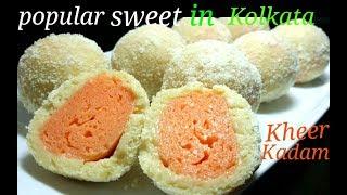 Kheer Kadam Sweet Recipe|Popular Sweet From Kolkata|Delicious Bengali Sweet Kheer Kadam|Sahana