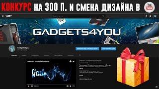 КОНКУРС на 300 подписчиков и смена дизайна YouTube