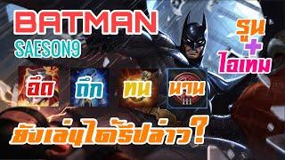 ROV:Batman ss9 แบทแมนสายแข็ง ทั้งรูนทั้งไอเทมโคตรยืนนาน