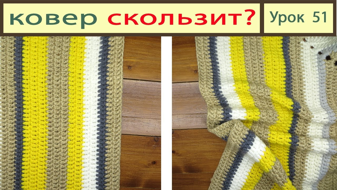 Ажурный коврик из шнура МК 10-11 ряды - YouTube