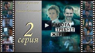 Сериал Красота требует жертв 2018 2 серия ПРЕМЬЕРА Павел Делонг / Pawel Delag