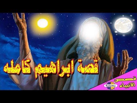 """قصة سيدنا إبراهيم عليه الصلاة والسلام """" كاملة """""""