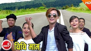 "New Dashain Song 2017/2074 ""Chichi Maam Khaula"" by Aryan Chhetri on..."