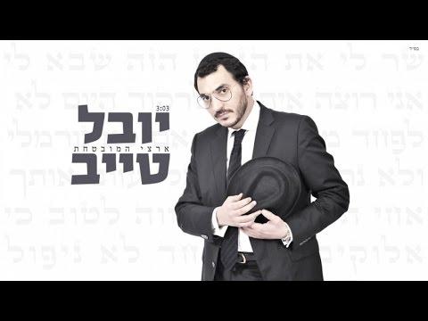 יובל טייב - ארצי המובטחת | Youval Taieb - Artzi Hamuvtahat