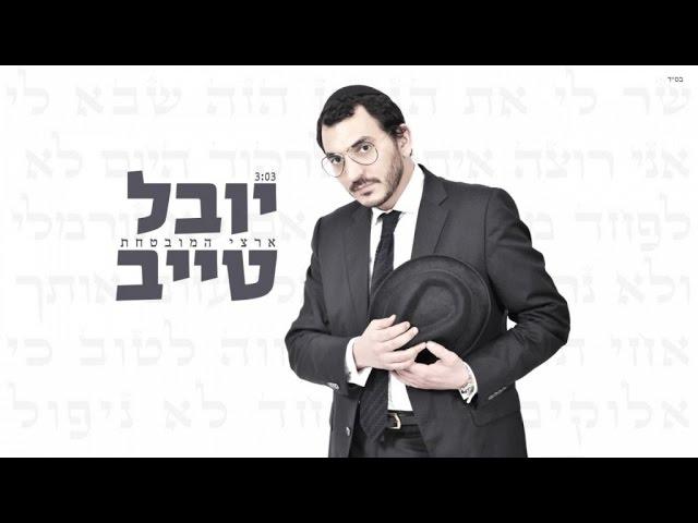 יובל טייב - ארצי המובטחת   Youval Taieb - Artzi Hamuvtahat