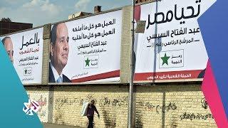تقدير موقف│التعدلات الدستورية في مصر .. الدلالات والتداعيات