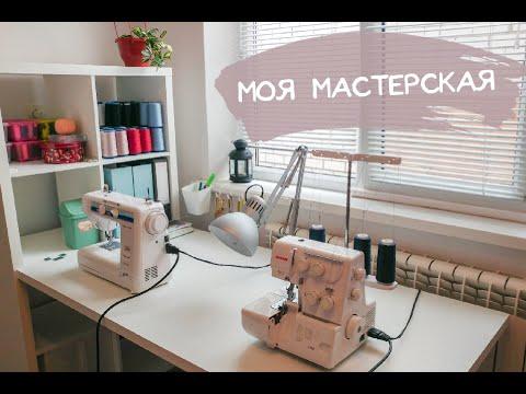 Организация швейной мастерской