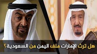 شاهد..هل ترث الإمارات ملف اليمن من السعودية؟