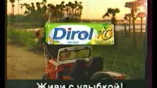 Телевизионная реклама жевательной резинки Dirol 2002 года