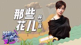 [ CLIP ] 林忆莲《那些花儿》《梦想的声音2》EP.5 20171201 /浙江卫视官方HD/