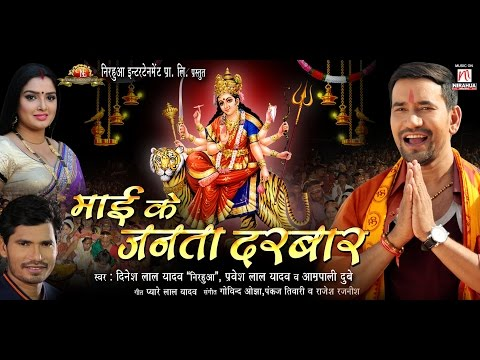 Maai Ke Janta Darbar | Audio Jukebox | Dinesh Lal Yadav