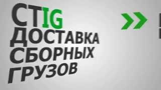 ctig(СБОРНЫЕ ГРУЗЫ., 2014-11-05T07:10:52.000Z)