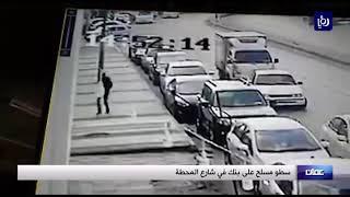 سطو مسلح على بنك في شارع المحطة - (20-10-2019)