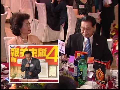celebration of sing tao daily 40th anniversary nyc wedding