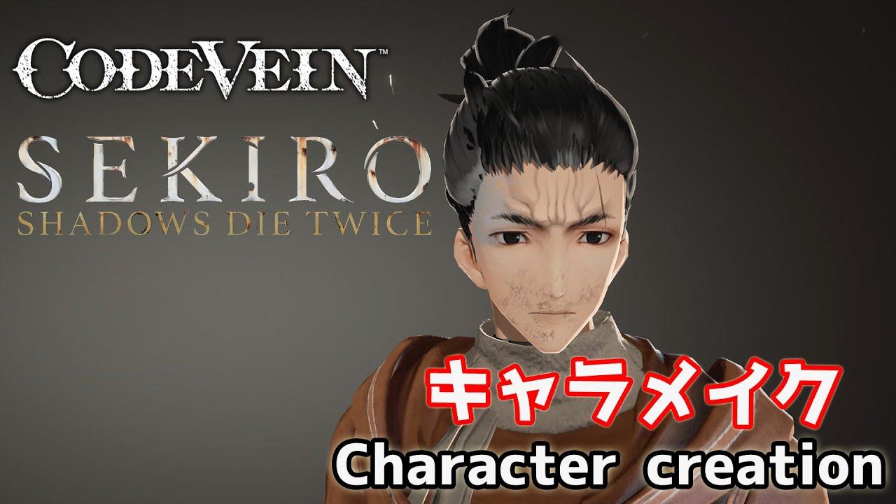 Sekiro from SEKIRO: Shadows die twice in CODE VEIN character creation 隻狼風にキャラメイク【コードヴェイン】