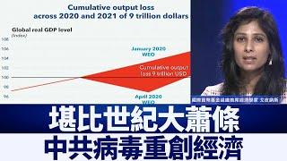 IMF:中共病毒重創經濟 堪比世紀大蕭條|新唐人亞太電視|20200416