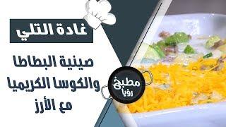 صينية البطاطا والكوسا الكريميا مع الأرز - غادة التلي