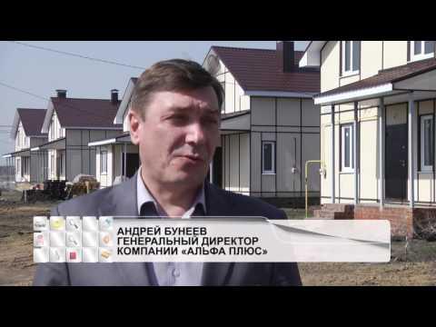 АльфаПлюс - каркасные дома в Воронеже