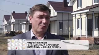 АльфаПлюс - каркасные дома в Воронеже(, 2016-05-25T20:59:36.000Z)