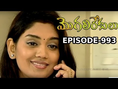 Episode 993 | MogaliRekulu Telugu Daily Serial | Srikanth Entertainments | Loud Speaker