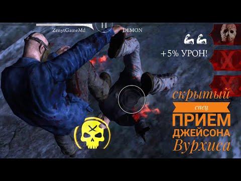 Неудержимый Джейсон Вурхиз / Скрытый Спецприём /Как Его Сделать / Mortal Kombat X Mobile