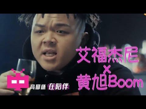 🎥 艾福杰尼 x 黄旭Boom - 前任3:  📁 The Ex- File 再见前任 [ 🎬FILM THEME SONG ]