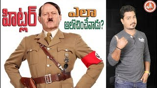 HOW HITLER THINKS ? | HITLER LIFE Mystery Revealed In Telugu | Vikram Aditya Latest Videos | EP#56