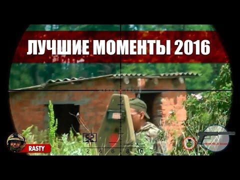 СНАЙПЕР В СТРАЙКБОЛЕ 2 / AIRSOFT SNIPER SCOPECAM BEST 2016