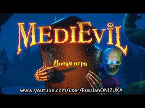MediEvil Remake PS4 - СКЕЛЕТНЫЙ РЫЦАРЬ ВЕРНУЛСЯ (прохождение демо на Русском)