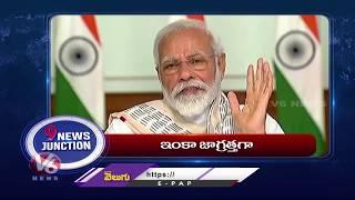Headlines: India China border dispute | CM KCR Review Meeting With Collectors | AP Budget Session | V6 News బీజేపీ పవర్ ఫైట్...ట్రంప్ బర్త్...