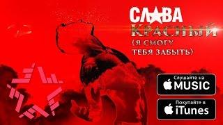 Слава - Красный (Я смогу тебя забыть) (Арт-Трек)