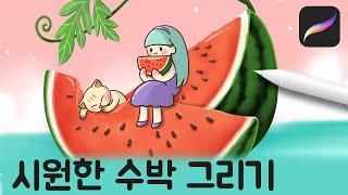 [아이패드드로잉]수박그리기 긴영상 사용한브러쉬 소개