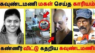 கவுண்டமணி மகள் செய்த நெகிழவைக்கும் காரியம்! | Tamil Cinema News | Kollywood Latest