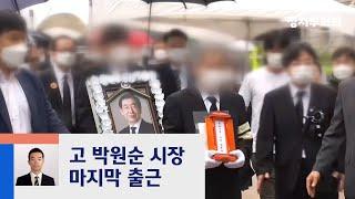 """박원순, 고향 창녕으로…고소인 측 """"2차 가해 추가 고소"""" / JTBC 정치부회의"""