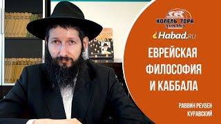 Еврейская философия и Каббала