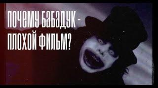 ПОЧЕМУ БАБАДУК - ПЛОХОЙ ФИЛЬМ, обзор фильма бабадук.