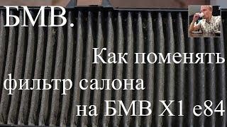 БМВ. Как поменять угольный фильтр салона на БМВ Х1 е84 (замена салонного фильтра)