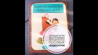 """Первый урок фортепиано для детей 3-7 лет: """"Озвучиваем книгу"""""""