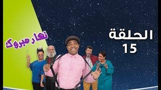 Nhar Mabrouk - Ep 15 نهار مبـروك - الحلقة
