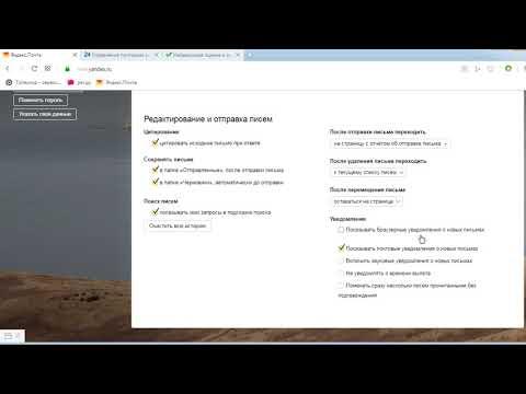 Синхронизация почты яндекс и Битрикс24, мелкие настройки почты, рассылки