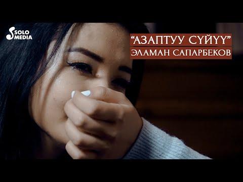Эламан Сапарбеков - Азаптуу суйуу / Жаны клип 2020